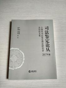 司法鉴定论丛(2017年卷)