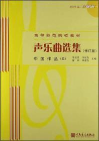 声乐曲选集:中国作品4(修订版) /罗宪君、李滨荪、徐朗 编 / 人民音乐出版社9787103041772