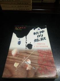 """精神的炼狱:中国现代文学从""""五四""""到抗战的历程"""