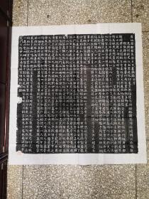 王琳墓志铭拓片,原石藏洛阳师范学院,90公分见方,国家级珍品,颜真卿早期书法。洛阳名家裴建平拓制。