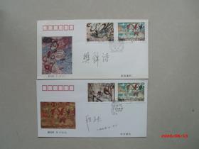 敦煌壁画首日封樊锦诗段文杰签名封,两枚合售,如图所示,保真
