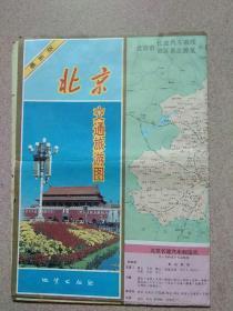 最新版北京交通旅游图(1995年)