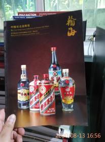 北京翰海2014四季拍卖会 中国老名酒专场(第84期)