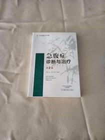 急腹症诊断与治疗(第2版)-名医世纪传媒
