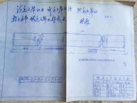 张家口市 福利总厂  1969年带有林彪语录的蓝图
