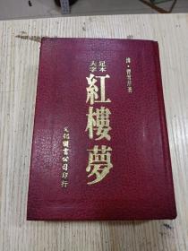 《大字足本 红楼梦》全一册,[注:有少许批注,里面还夹些关于红楼梦的剪报]