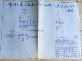 张家口市福利总厂    1969年 带有林彪语录的蓝图