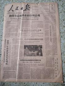 生日报人民日报1963年12月16日(4开四版)纳赛尔总统隆重招待周总理;全国厂矿资金积累大幅度增长