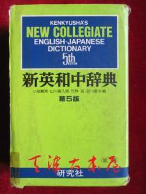 新英和中辞典(第5版)Kenkyusha's New Collegiate English-Japanese Dictionary(5th Edition 英语日语原版 书盒函套软精装本)
