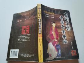 大清王朝奇案冤案揭秘