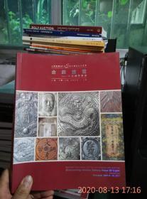 上海泛华2017年5周年艺术品拍卖会金银流霞中国钱币专场五