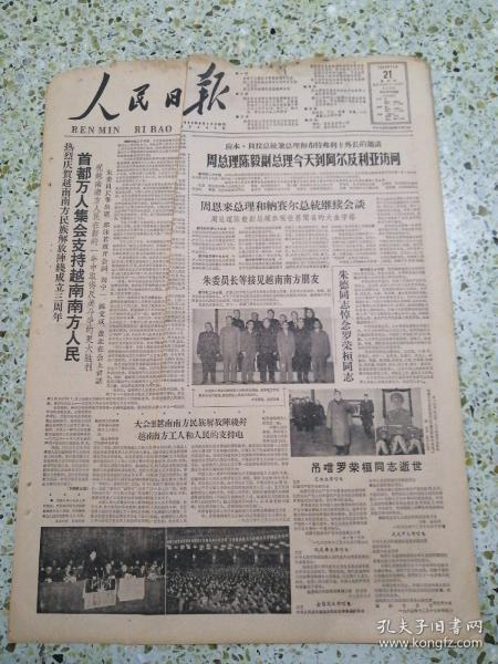 生日报人民日报1963年12月21日(4开六版)首都万人集会支持越南南方人民;周总理陈毅副总理今天到阿尔及利亚访问