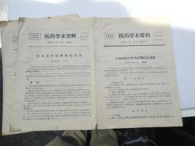 医药学术资料  1987年 第44期 (针灸2号;3号)   16开平装2本 。包真包老。详见书影。放在地下室医学类出