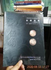 上海泛华2016年秋季艺术品拍卖会金银流霞中国钱币专场