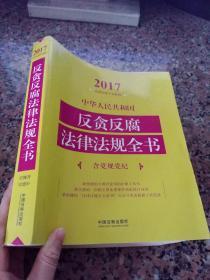 中华人民共和国反贪反腐法律法规全书(含党规党纪)(2017年版)