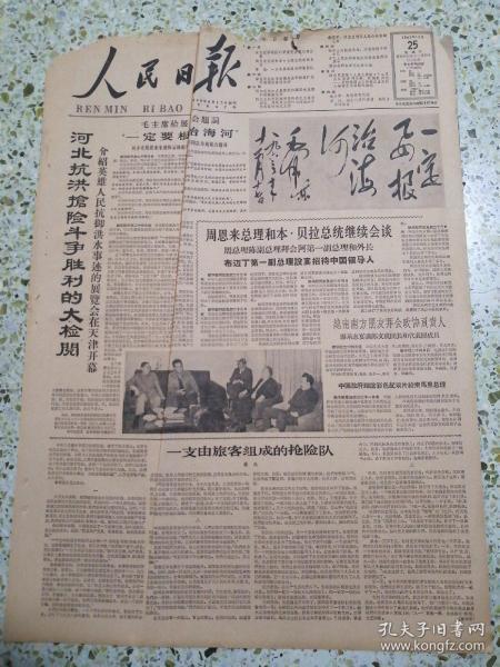 生日报人民日报1963年12月25日(4开六版)河北抗洪抢险斗争胜利的大检阅;一只有旅客组成的抢险队