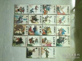 兴唐传连环画1-34全1981-1985年出版