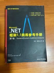 Microsoft.NET框架1.1类库参考手册/微软.NET程序员系列