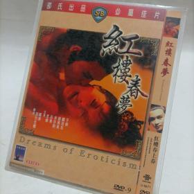 红楼梦  邵氏DVD  dvd 个人收藏  均为单品  碟片全新