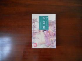 中国历代人情小说读本:玉莲楼