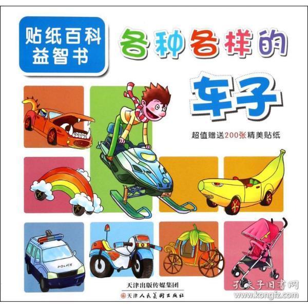贴纸百科益智书—各种各样的车子