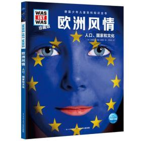 德国少年儿童百科知识全书