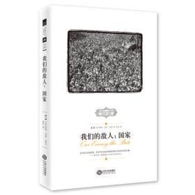 现货正版 西方保守主义经典译丛 5种6册 江西人民出版社