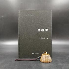 独家| 范小青先生签名《合租者》(走向世界的中国作家系列丛书特制精装版,一版一印)
