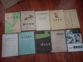 正字手册 等10本书合售
