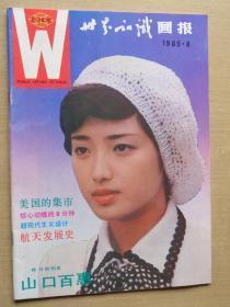 世界知识画报1985年第8期 山口百惠