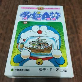 哆啦A梦 ——珍藏版——45