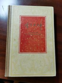 伟大的十年  中华人民共和国经济和文化建设成就的统计  硬精装  1959一版一印  27#