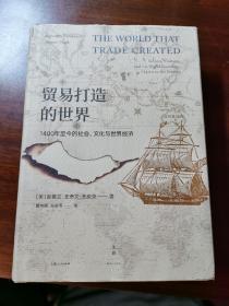 贸易打造的世界 1400年至今的社会文化和世界经济 30#