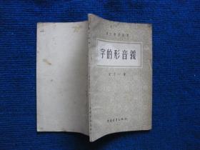 【语文学习丛书】字的音形义(1953年)