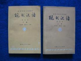 现代汉语  修订本  上、下册