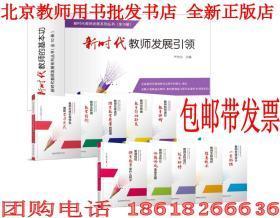 【正版】新时代教师发展引领系列丛书全10册 严先元
