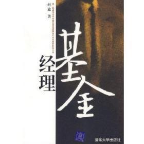 【2007版】基金经理 赵迪  清华大学出版社 9787302147794【鑫文旧书店欢迎选购量大从优】