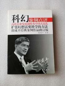科幻:高新企业发展战略及中国式混乱