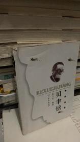 科学巨匠:贝聿铭 /倪卫红 著 / 河北教育出版社9787543440371