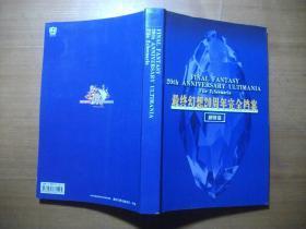 最终幻想20周年完全档案:剧情篇