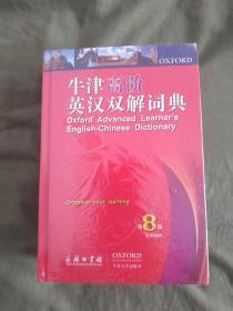 牛津高阶英汉双解词典(第8版):(全新塑封)精装大32开厚册