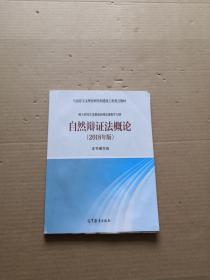 自然辩证法概论(2018年版)