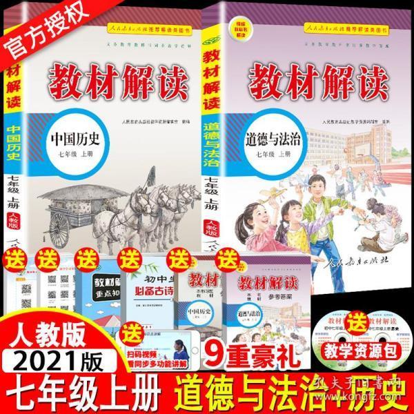 新版教材解读:中国历史(七年级上册 人教版 2016秋)
