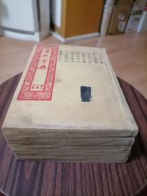 《《康熙字典》全六册(宣统二年上海天宝石印书局藏板)