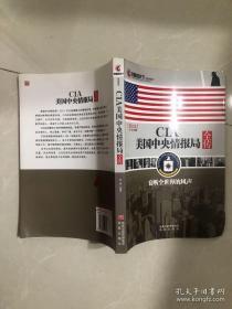 CIA美国中央情报局全传