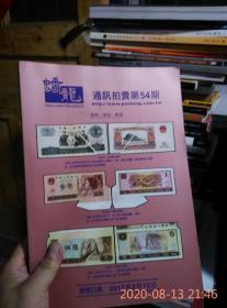 蟠龙通讯拍卖第54期邮票邮政史钱币纸钞杂项2017年第五十四期