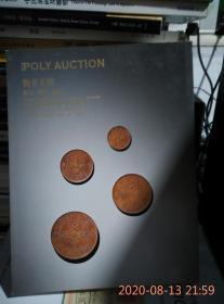 2012北京保利秋季拍卖会 物华天宝邮品钱币铜镜