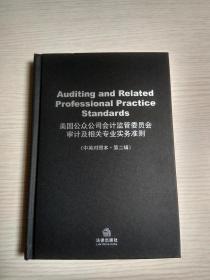 美国公众公司会计监管委员会审计及相关专业实务准则(中英对照本.第二辑)