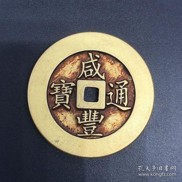 古钱币 收藏雕母咸丰通宝咸丰当十 铜钱黄亮 铜钱,