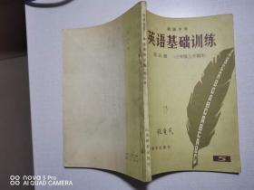 初级中学英语基础训练.第五册